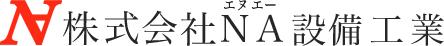 株式会社NA設備工業